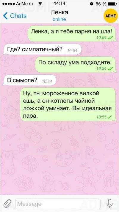 Женская дружба как она есть.