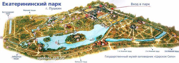Царское Село (г.Пушкин). План Екатерининского парка