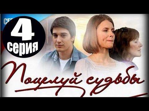 Поцелуй судьбы (4 серия) фильм мелодрама - YouTube