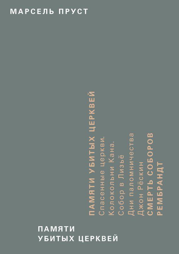 Переиздание сборника эссе Марселя Пруста, дополненное эссе «Рембрандт». Данные тексты во многом являются реакцией Пруста на теории Рёскина, которого писатель переводил на французский. При этом в размышлениях автора много места уделено функциям музея, наблюдению за искусством, понятию достопримечательности и др. В этих текстах серьезно и глубоко прописаны эстетические позиции, на которых стоял Марсель Пруст и которые, собственно, и потребовали в дальнейшем романного, а не только…