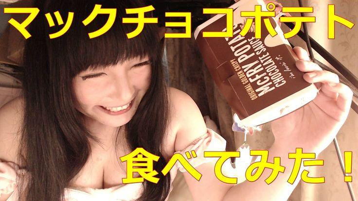 マックチョコポテト食べてみた!McDonald's chocolate potato