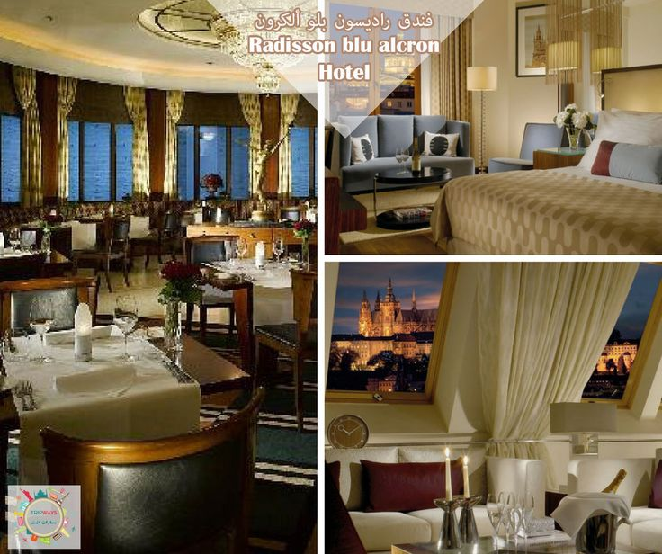 فندق راديسون بلو الكرون هوتيل 5 *فى #براغ #التشيك  #prague #czech