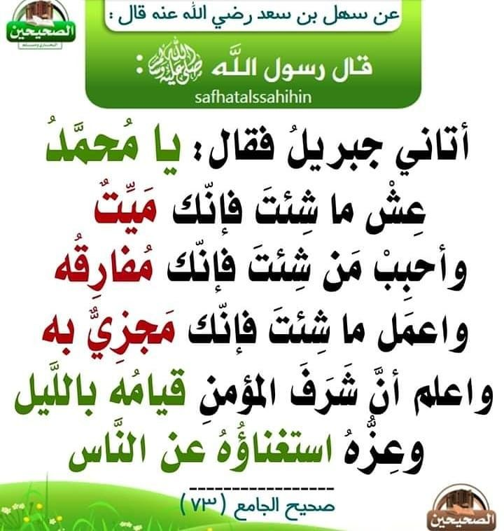 حديث النبي صلى الله عليه وسلم Islamic Inspirational Quotes Islamic Phrases Islamic Teachings