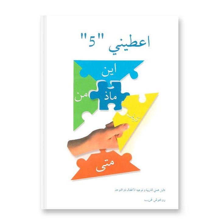 """Ajeb Ala Asielati  Nederlands-Arabische versie """"Geef me de 5"""" Een praktisch houvast bij opvoeding en begeleiding van kinderen met autisme. Het boek """"Geef me de 5""""is geschreven naar ouders en opvoeders toe. Een kind met autisme op voeden en begeleiden HOE doe je dat? Daar gaat dit boek over. Het is geschreven vanuit de behoefte aan duidelijkheid en voorspelbaarheid die het kind met autisme nodig heeft. Het kind vraagt als het ware van ons: """"Geef me de 5"""". Of anders gezegd: WAT is mijn taak…"""