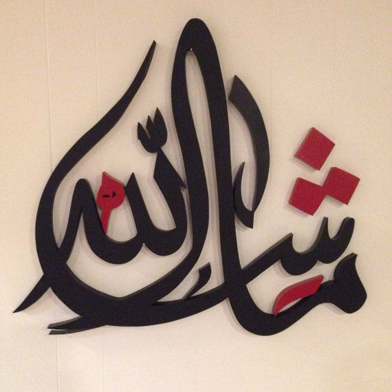 Mashallah METAL BLACK and RED art decor, islamic art, modern, contemporary, islam, custom, allah art, islamic decors on Etsy, $249.00