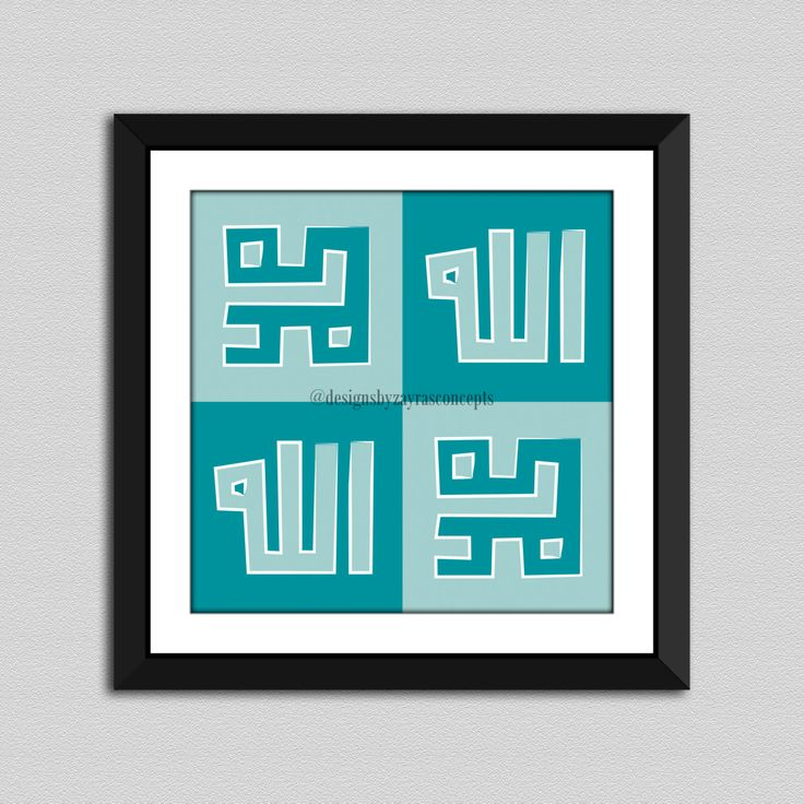 Digital Download, Allah & Muhammad, Islamic Wall Art, Islamic Art Printable, Blue Shades, Square by ZayrasConcepts on Etsy