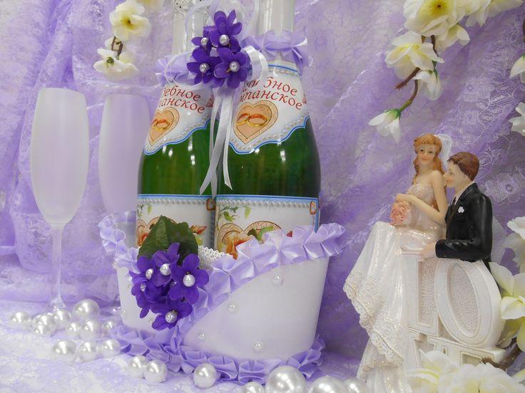 Корзинка  ручной работы для 2-х бутылок шампанского выполнена  из атласа белого цвета. Декорирована фиалками,сиреневыми лентами и жемчугом. #корзинка #бутылки #шампанское #свадьба #фиалки #атлас #белый #сирененвый #декор #ручнаяработа #soprunstudio