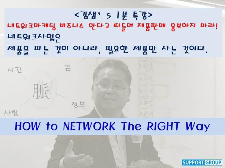 네트워크사업은 제품을 파는것이 아니라, 필요한 제품만 사는 것이다. -김샘스 1분특강-