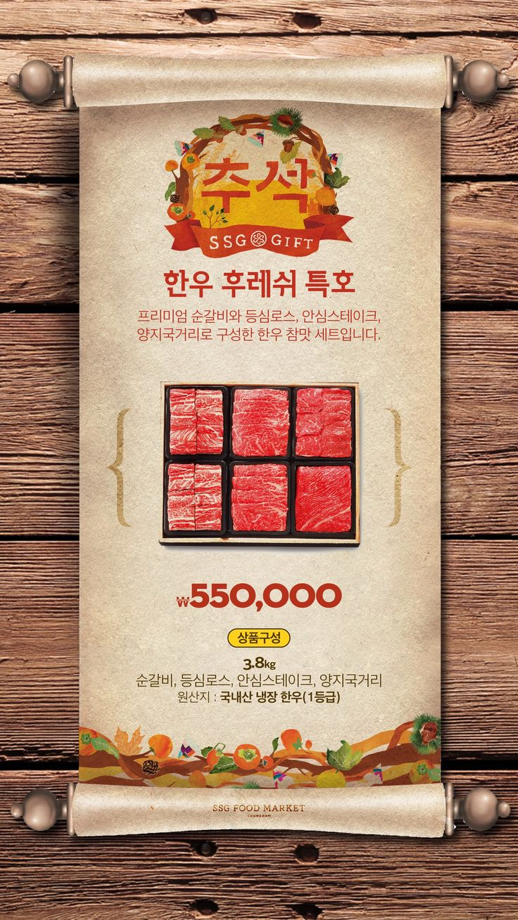 SSG FOOD MARKET 추석 LMS