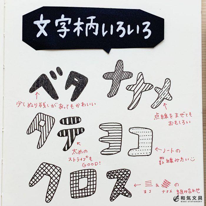 文字柄いろいろ描いてみた 和気文具ウェブマガジン 2020 手書きポップ 文字 手書きpop