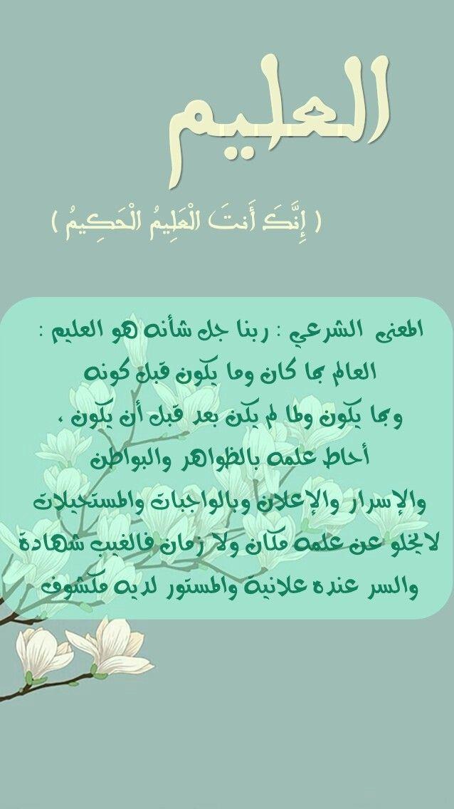 اسماء الله الحسنى العليم Movie Posters History Islam