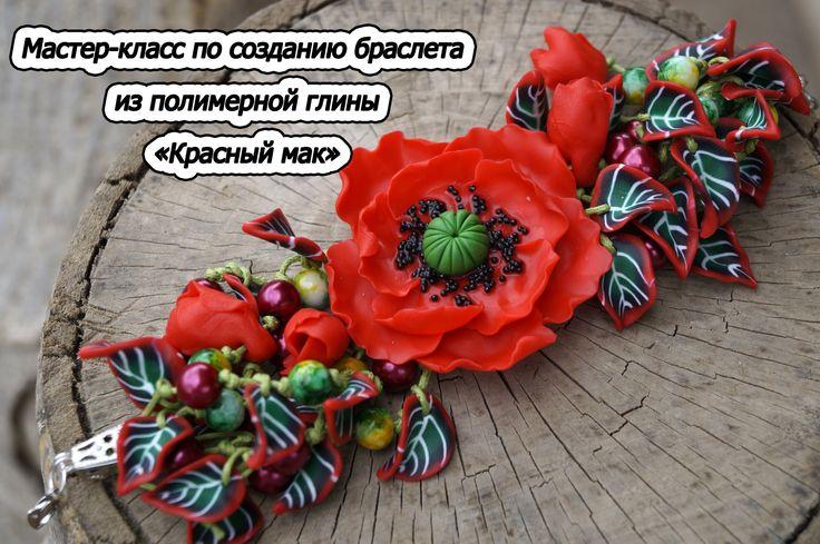 """Мастер-класс: создание браслета из полимерной глины """"Красный мак"""""""