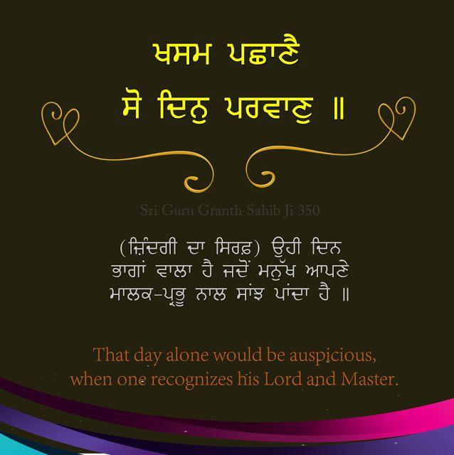 ਉਹੀ ਦਿਨ ਭਾਗਾਂ ਵਾਲਾ ਜਾਣੀਏ  ਜਦ ਮਾਲਕ ਨੂੰ ਪਛਾਣੀਏ  Sri Guru Granth Sahib Ji Quotes