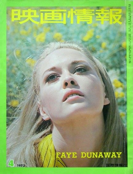 Faye Dunaway @ Movie Pictorial aka Movie Information, a Japanese cinema and celeb magazine that thrived from the 1950s until the 1980s