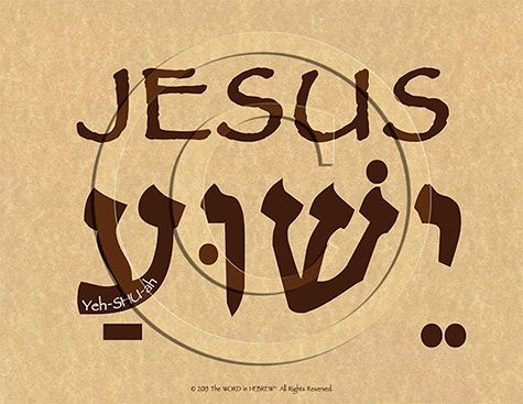 Yeshua Jesus in Hebrew