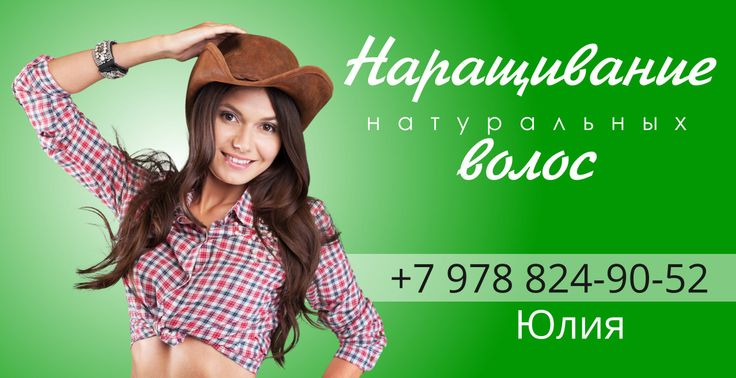 Обладательницы красивых длинных волос всегда привлекали повышенное внимание мужчин. Волосы - это тот важный секрет, который усиливает женскую обворожительность.   https://vk.com/narashivanie_volos_simferopol  #наращивание_волос #Симферополь #удлинение_волос #красивые_волосы