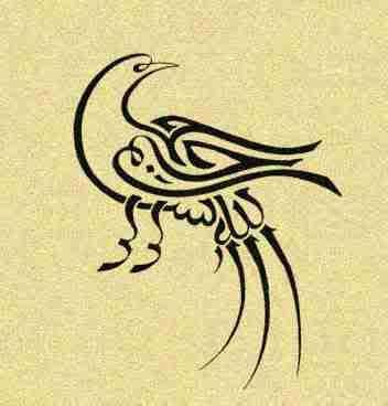 """Bismillah"" in Kufic Calligraphy."