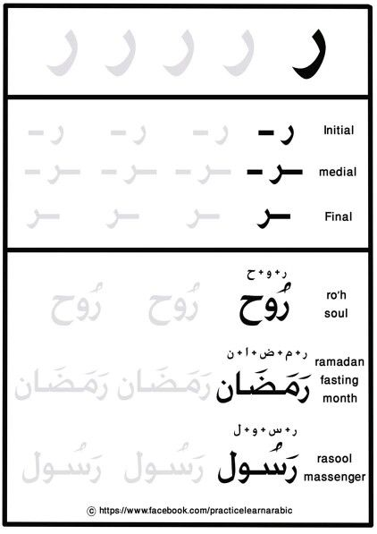 Let's learn more Words book # حرف الراء #practicelearnarabic . For more exercices please join (Practice and learn Arabic) facebook group http://m2.facebook.com/practicelearnarabic?ref=stream