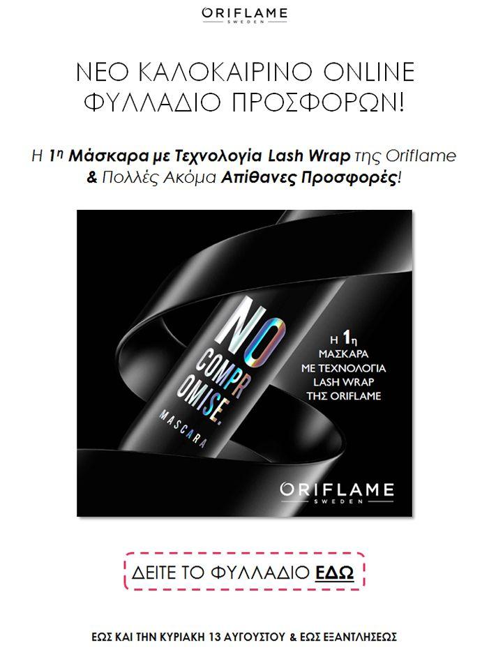 ΝΕΟ ΚΑΛΟΚΑΙΡΙΝΟ ONLINE ΦΥΛΛΑΔΙΟ ΠΡΟΣΦΟΡΩΝ! | Oriflame Cosmetics