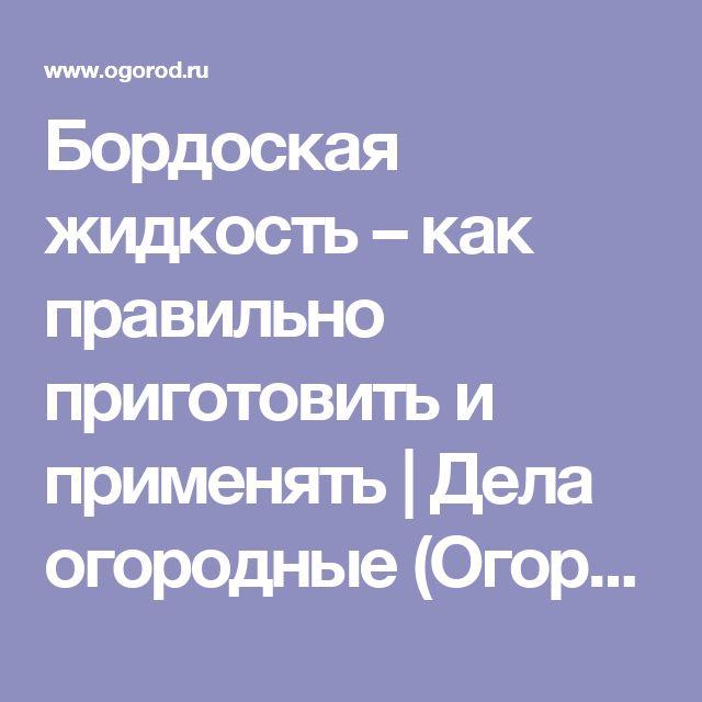 Бордоская жидкость – как правильно приготовить и применять   Дела огородные (Огород.ru)