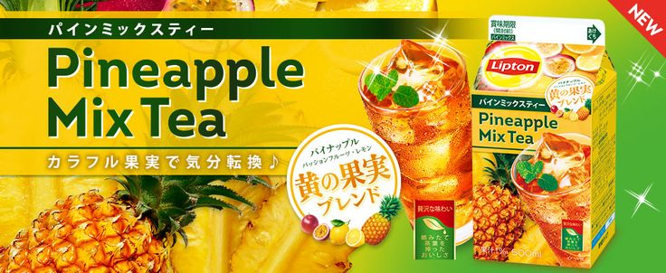 黄の果実 パインミックスティー