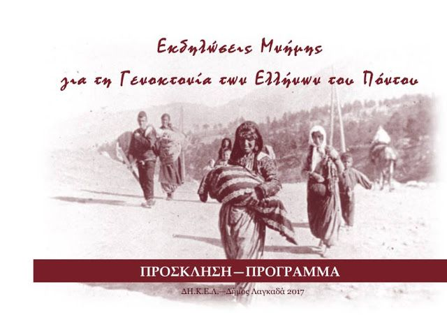 e-Pontos.gr: Οι Ποντιακοί σύλλογοι και ο Δήμος Λαγκαδά τιμούν τ...