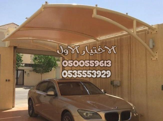 المظلات Alakhtiarumbrellas Over Blog Com Car Umbrella Vehicles