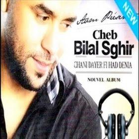 Écouter gratuitement les chansons de l'album: Chani Dayer Fi Had Denia 2015, de le chanteur Algérian de musique Rai, Bilal Sghir en format MP3.