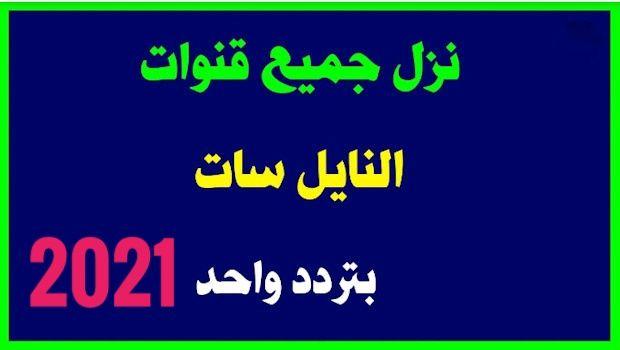 تردد قنوات النايل سات 2021 Company Logo Arabic Quotes Quotes