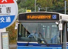 宮崎にはすごく低姿勢なバスが走ってるんだよ そのバスが宮崎交通が走らせている回送中のバス バスの方向幕の表示がすんません回送中です(笑) やっとバスが来たと思ったら回送中だったとしてもこれなら許せちゃうよね() 路線バス台のうち台しか走っていないから見かけたらラッキーかも tags[宮崎県]