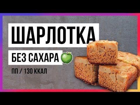 шарлотка рецепт без сахара