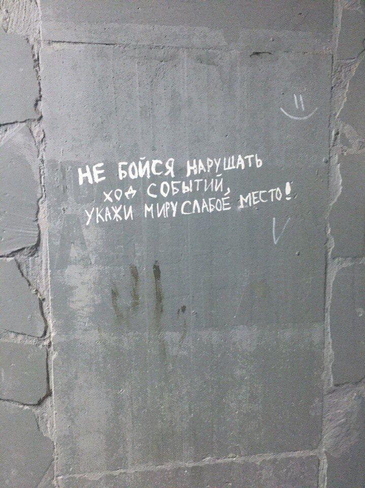 Стены расскажут все...