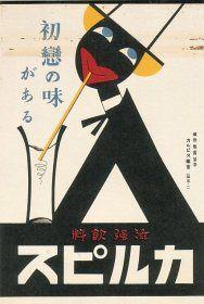 「ドイツ・ポスター 1890-1933」 | 弐代目・青い日記帳