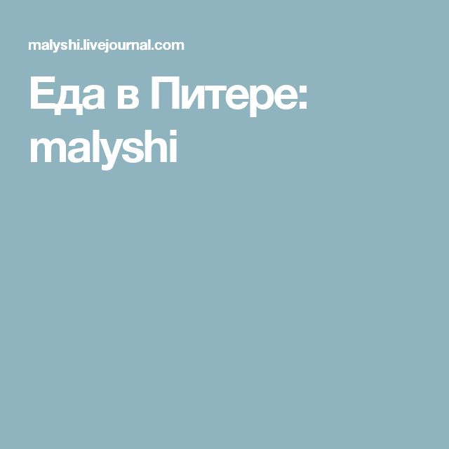 Еда в Питере: malyshi