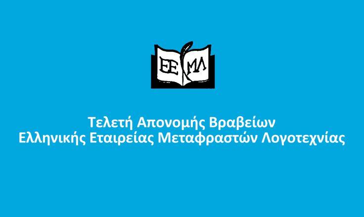 Ελληνική Εταιρεία Μεταφραστών Λογοτεχνίας, Τελετή Απονομής Βραβείων 2017