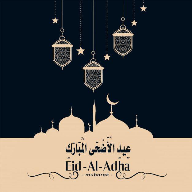 رمزيات عيد الأضحى 2020 عالم الصور Eid Al Adha Greetings Happy Eid Al Adha Eid Al Adha