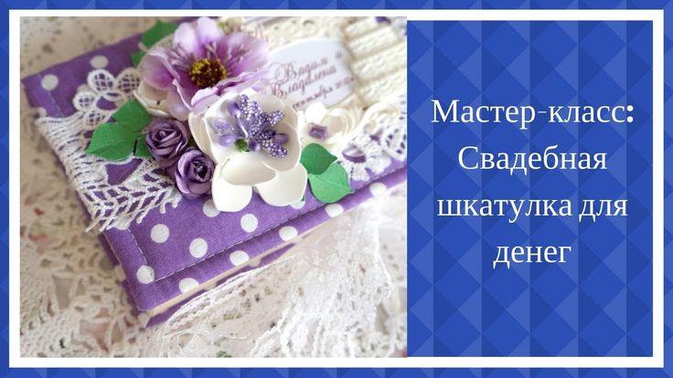 Мастер-класс: Свадебная шкатулка для денег своими руками
