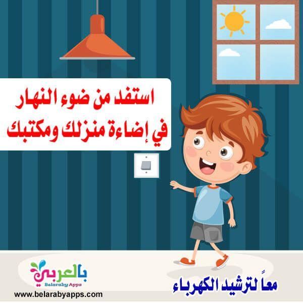 لافتات عن ترشيد استهلاك الكهرباء عبارات جميلة عن الكهرباء بالعربي نتعلم Character School Resources Zelda Characters