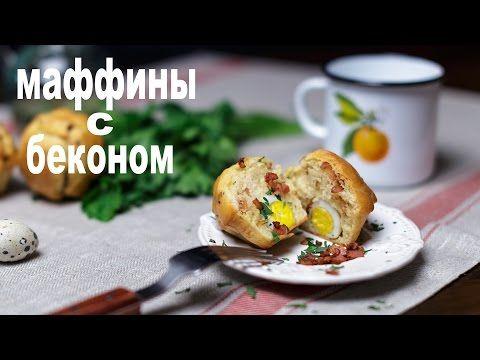 Маффины с беконом/Оригинальные закуски (Рецепты от Easy Cook) - YouTube