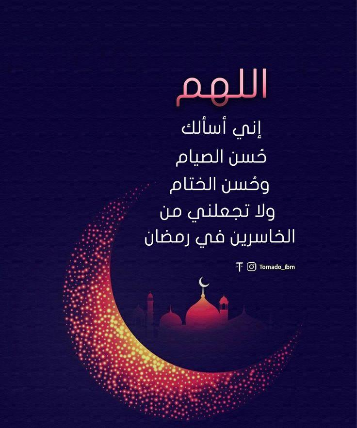 ادعية رمضانية Movie Posters Tornado Poster