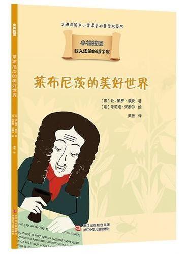 《载入史册的哲学家 小柏拉图书系:莱布尼茨的美好世界(来自法国的哲学启蒙书,引领孩子打开智慧的大门)》 - 96.0新台幣 - 【法】让保罗 蒙欣 著 - HongKong Book Store - 台灣·大書城