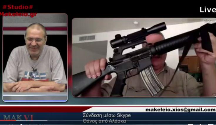 ΘΕΤΙΚΗ ΕΝΕΡΓΕΙΑ: ΩΡΑΙΟΣ Ο ΤΥΠΑΣ «Οι ελεύθεροι άνθρωποι έχουν όπλα! ...