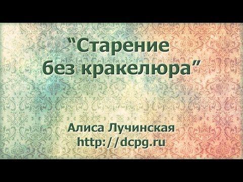 Способы состаривания декупажных работ без кракелюра - YouTube