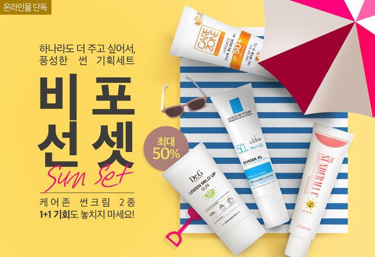 비포 Sun-Set 최대 50% | 올리브영