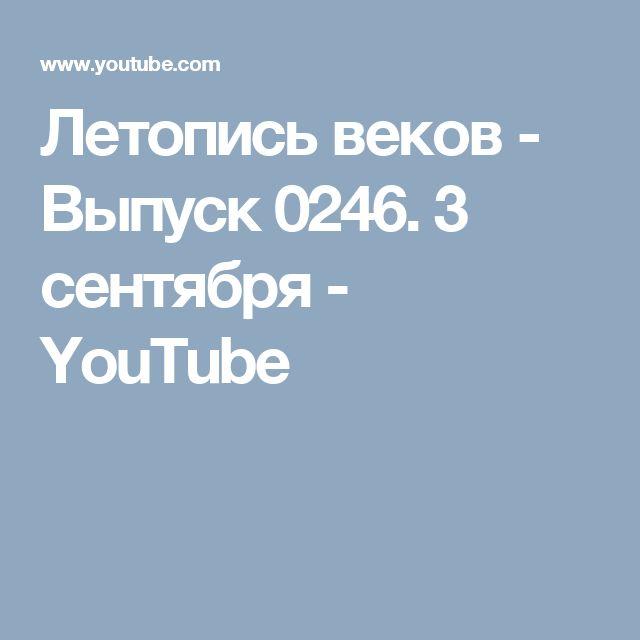 Летопись веков - Выпуск 0246. 3 сентября - YouTube