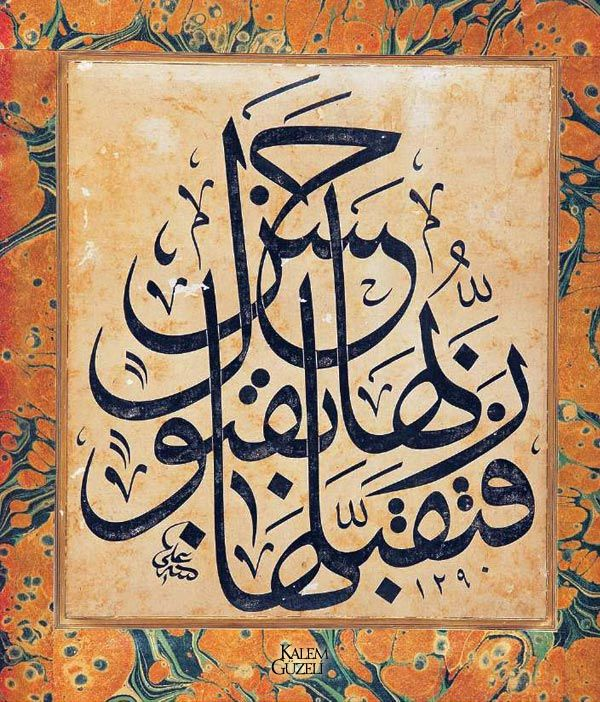 """© Çırçırlı Ali Efendi - Levha - Ayet-i Kerîme Ketebeli. h.1290 (1873) tarihli Celî sülüs hatla """"Fetekabbelehâ rabbühâ bi kabûlin hasenin - Rabbi ona (Meryem'e) hüsn-ü kabul gösterdi"""" yazılı."""