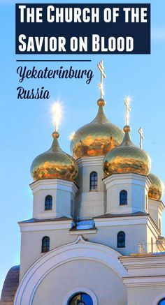 The Church of All Saints (or Savior on the Blood) in Yekaterinburg, Russia - on the site where the Romanovs were murdered