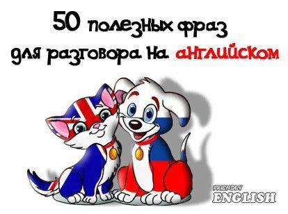 ТОП-50 РАЗГОВОРНЫХ ФРАЗ В АНГЛИЙСКОМ ЯЗЫКЕ. | thePO.ST