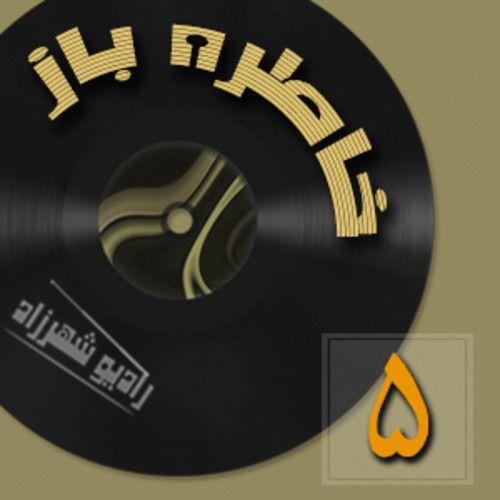 در فصل پنجم «خاطره باز» به سراغ محمد نوری رفتیم. یادتان نرود که از خاطرات و حس و حالتان با این ترانه ها چه اینجا و چه در صفحه ی  فیسبوک برایمان بنویسید. «خاطره باز» را به دست خاطره بازها برسانید!  گوی