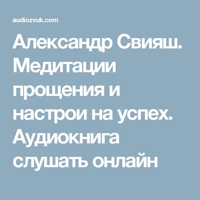 Александр Свияш. Медитации прощения и настрои на успех. Аудиокнига слушать онлайн